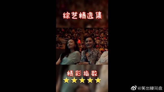 潮流合伙人谢安致词,秒cue杨颖,这个反应真的很有意思!
