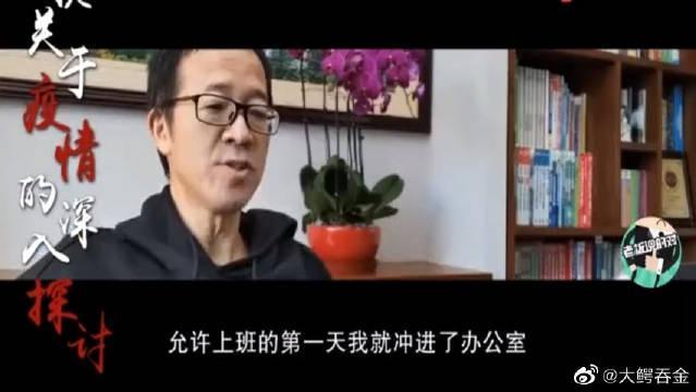 """俞敏洪日更""""疫情日记""""爆红!回应:中国社会需要讲真话的人"""
