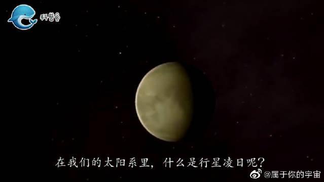 行星凌日:在我们的太阳系里,什么是行星凌日呢?快来了解一下吧