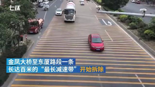 广东汕头15秒震不完的最长减速带开拆