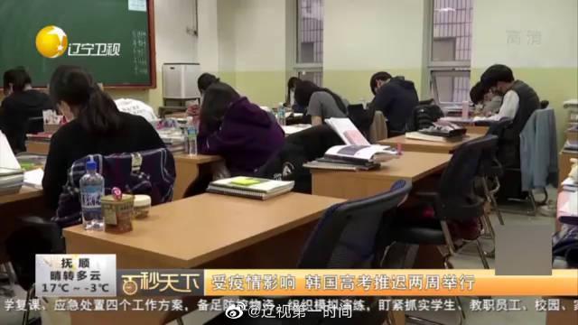 受疫情影响韩国高考推迟两周举行