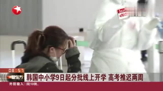 疫情持续蔓延,韩国中小学9日起分批线上开学,高考推迟两周