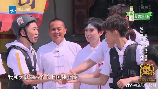 杨迪只顾说董子健弱,张一山等握手这么久,没看见!