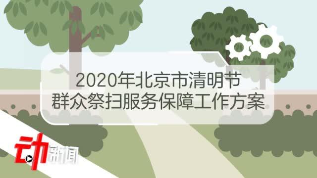 防疫不断思清明云扫墓:北京多处墓园提供免费代祭扫