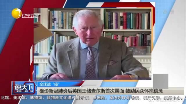 确诊感染新冠病毒后查尔斯王子首次露面鼓励民众怀抱信念