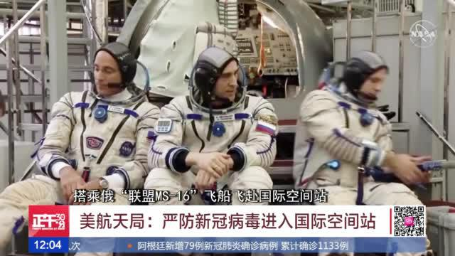 国际空间站4月将面临宇航员轮换