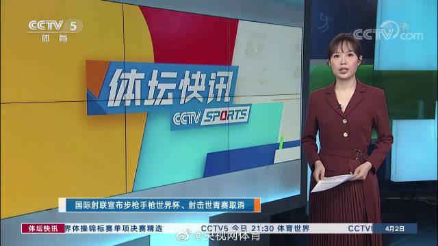国际射联官宣:步枪手枪世界杯、射击世青赛取消