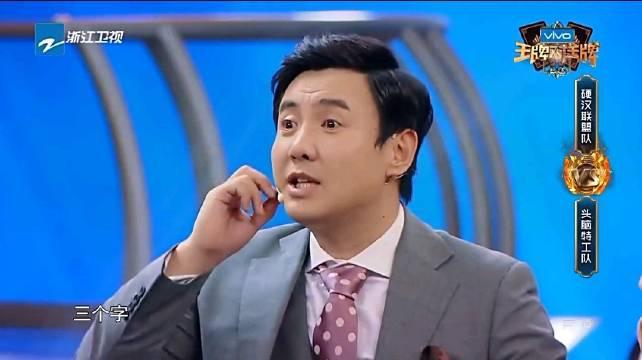 王源为了不让沈腾猜对答案,每次多说一个字