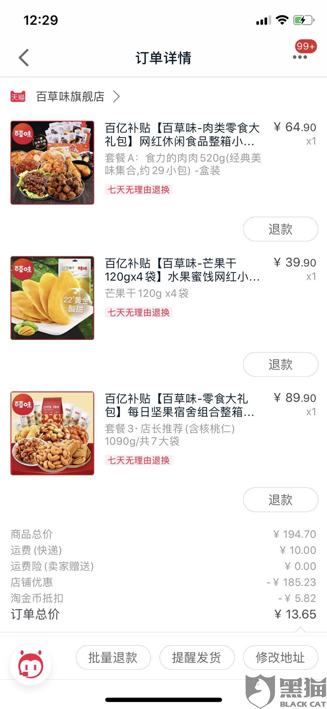 黑猫投诉:百草味天猫旗舰店虚假宣传、恶意营销,下单后拒不发货。