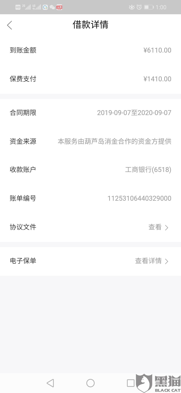 黑猫投诉:捆绑广东人保财险高额保费,利息过高