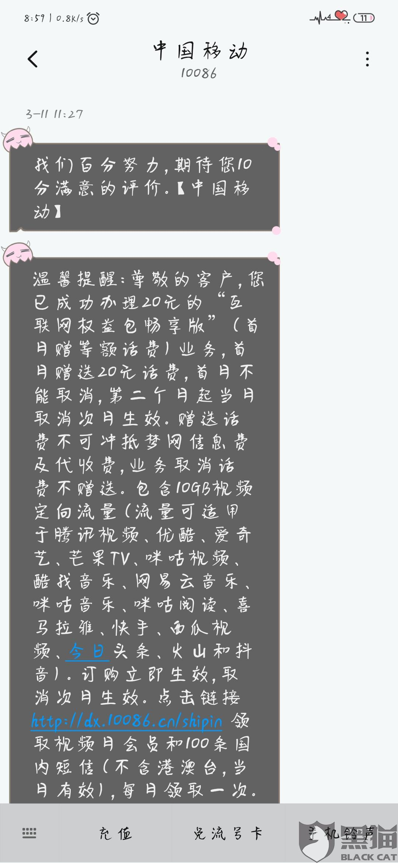 黑猫投诉:中国移动存在虚假宣传,无法退订互联网权益包畅享版业务
