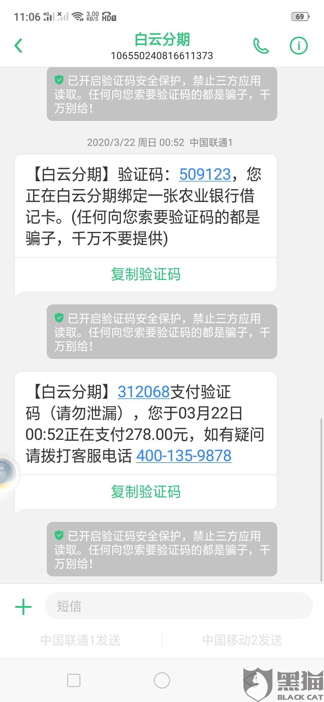 黑猫投诉:广州嘉哲网络科技有限公司