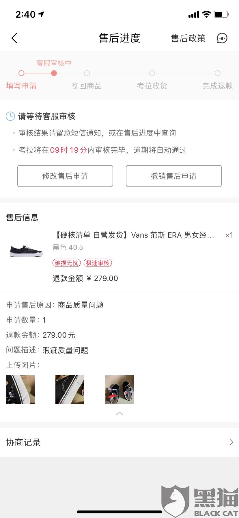 黑猫投诉:考拉海购买的Vans板鞋质量问题