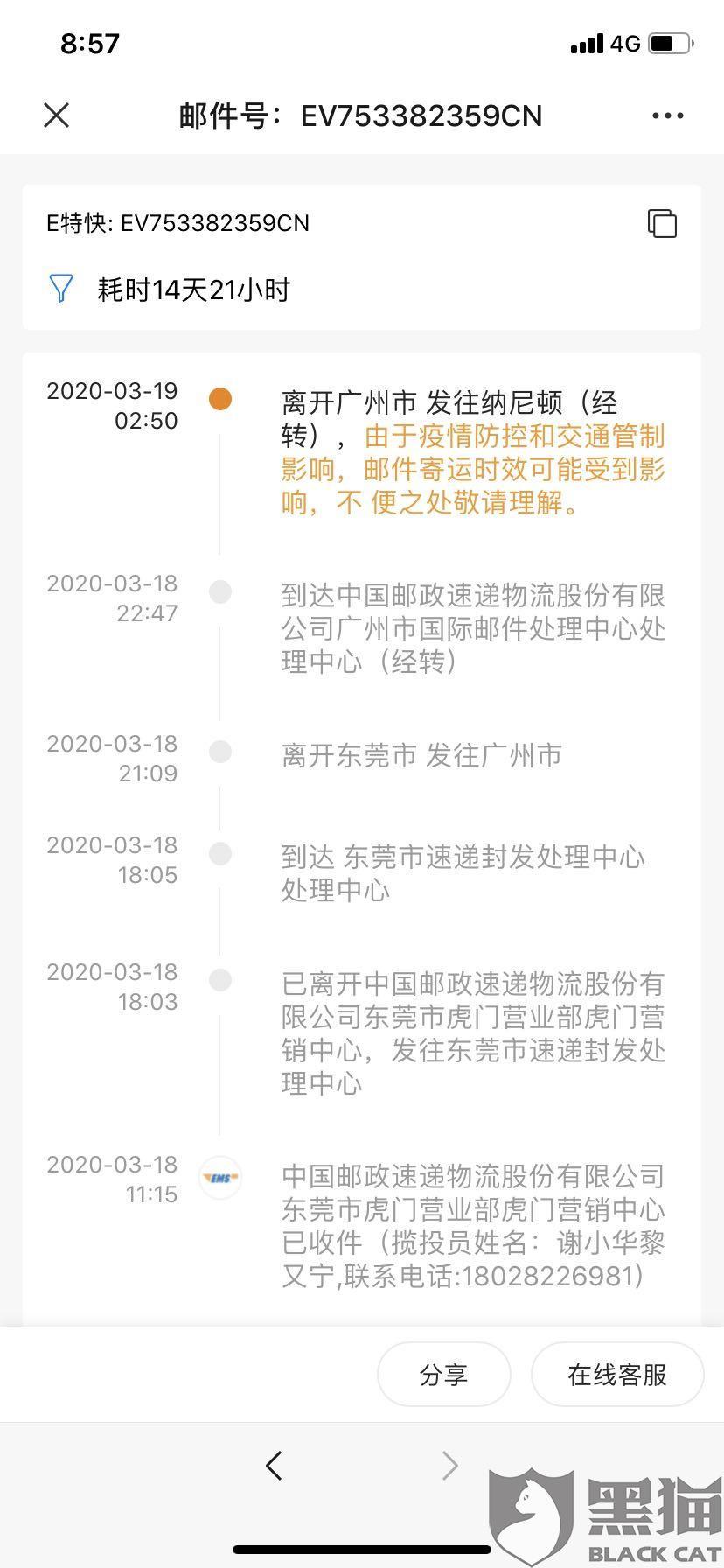 黑猫投诉:15天,快递在广州到现在迟迟没有物流更新