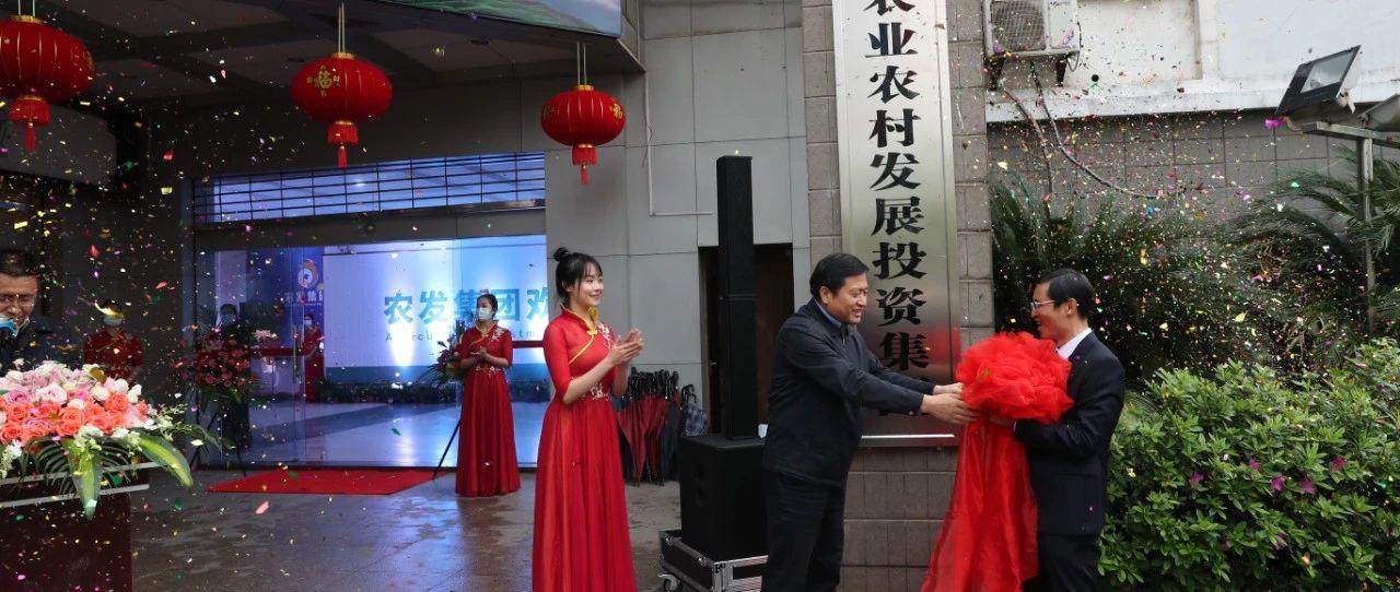 萍乡市农业农村发展投资集团挂牌成立 获银行授信30亿