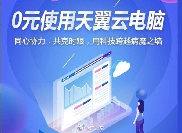 """中国电信""""0元使用天翼云电脑""""免费延期到6月30日"""