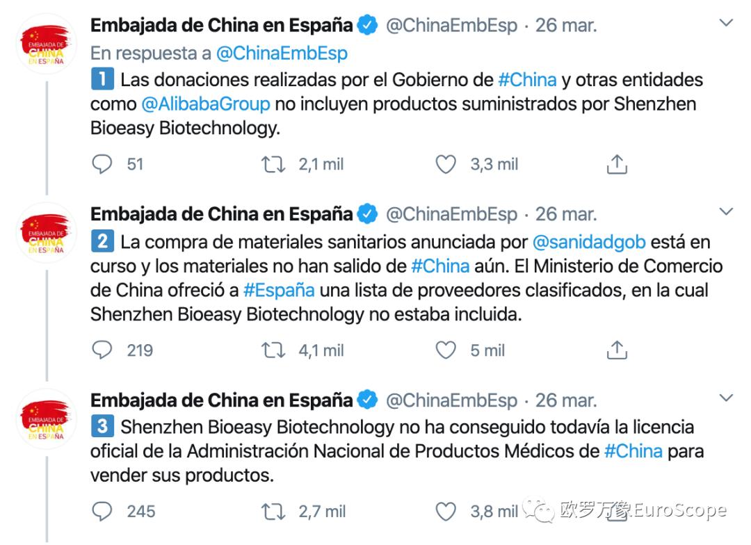 西班牙劣质测试剂事件的来龙去脉