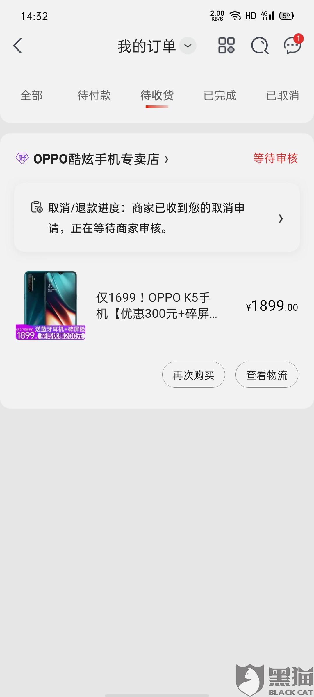 黑猫投诉:京东oppo酷炫手机专卖店