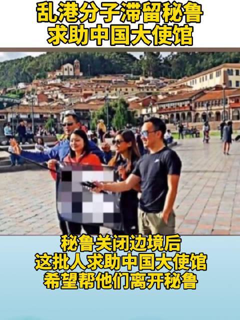 乱港分子滞留国外求助中国大使馆,港民痛批:厚颜无耻!
