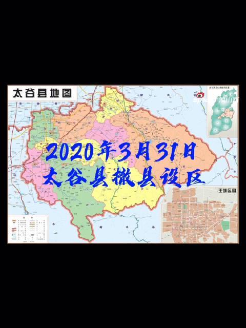 2020年3月31日,山西撤销太谷县,设立晋中市太谷区
