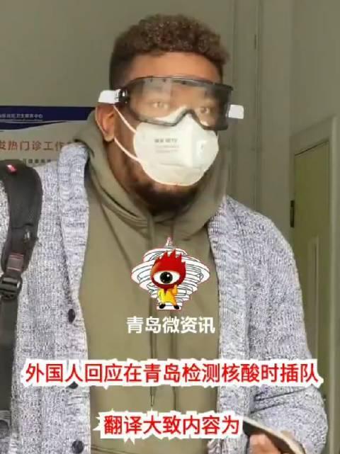 外国人回应在青岛检测核酸时插队!翻译内容大致为:我们也不想在这
