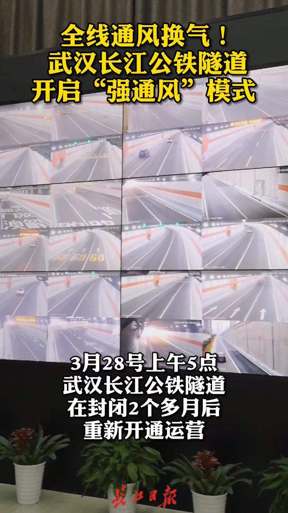 全线通风换气!武汉长江公铁隧道开启强通风模式