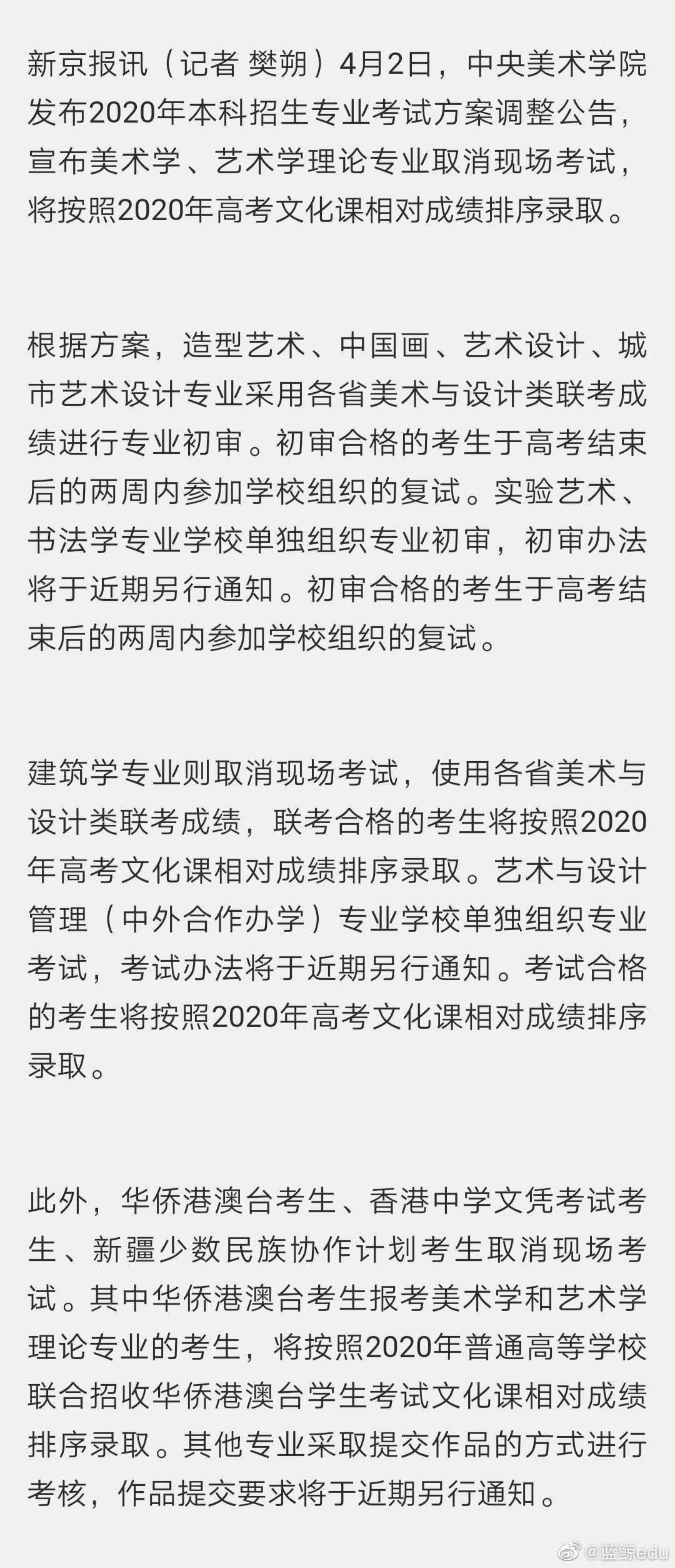中央美术学院发布艺考调整方案,部分专业按高考成绩录取。(新京报)