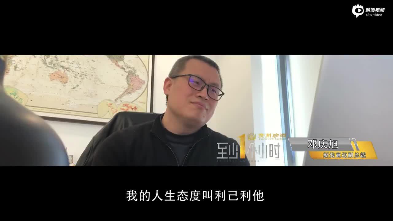 俞敏洪:我的人生态度叫利己利他