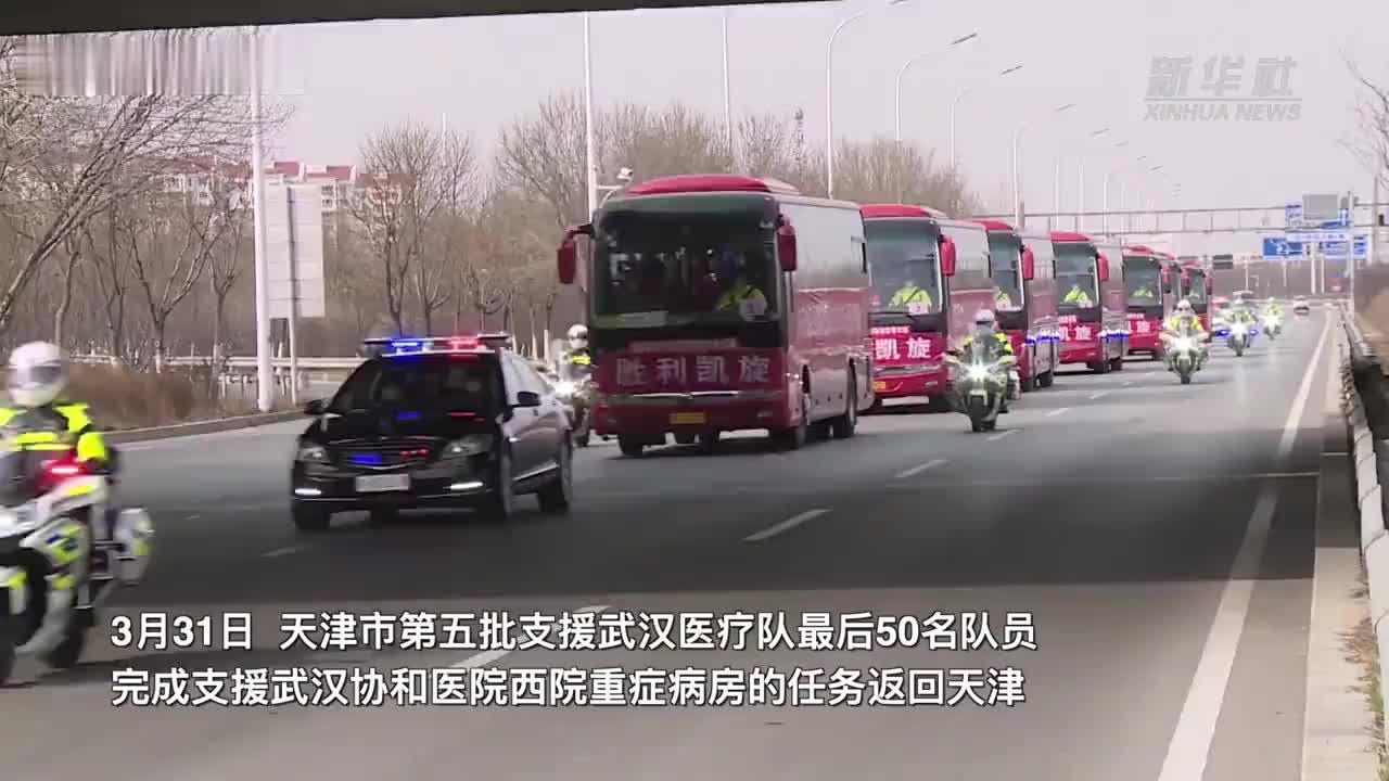 30秒丨天津最后一批支援武汉医疗队队员平安返津