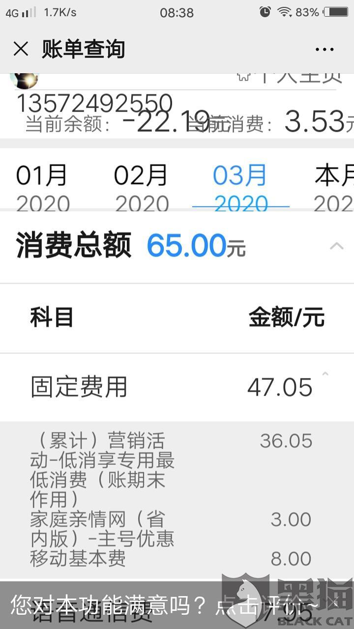 黑猫投诉:中国移动10086用时4小时解决了消费者投诉