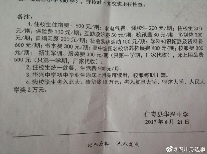 仁寿华兴中学高三最后一期收费6000多元? 官方:正联合调查