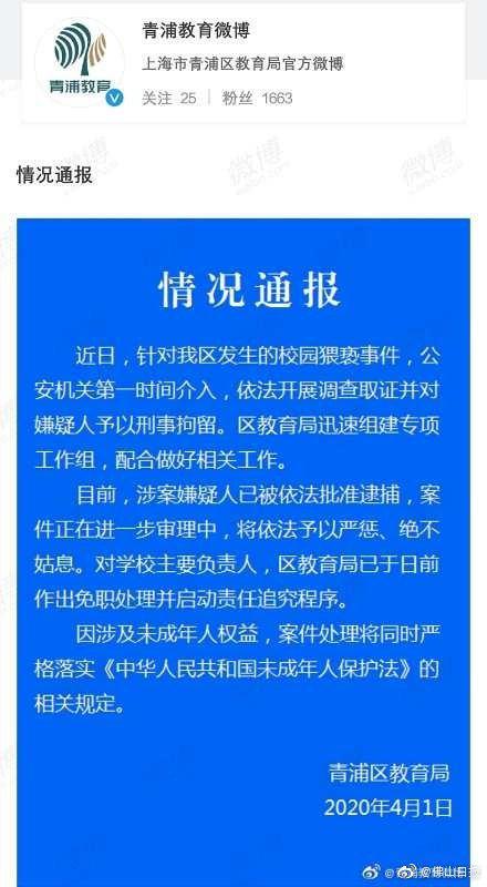 上海青浦发生一起校园猥亵事件,嫌疑人被批捕