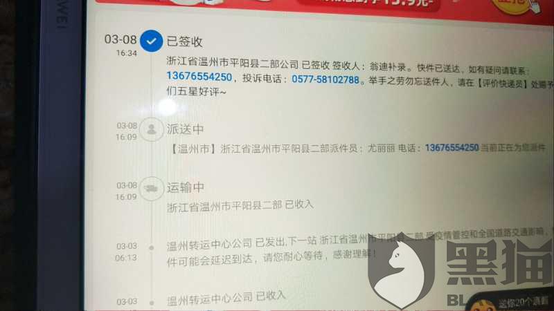 黑猫投诉:快递丢件,制造假物流信息签收