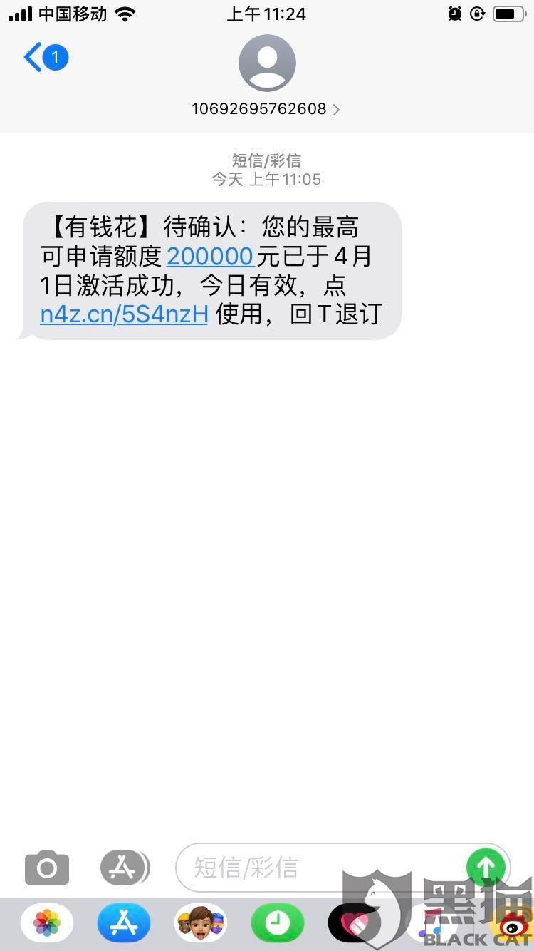 黑猫投诉:发送垃圾短信,屏蔽后换其他号发类似短信