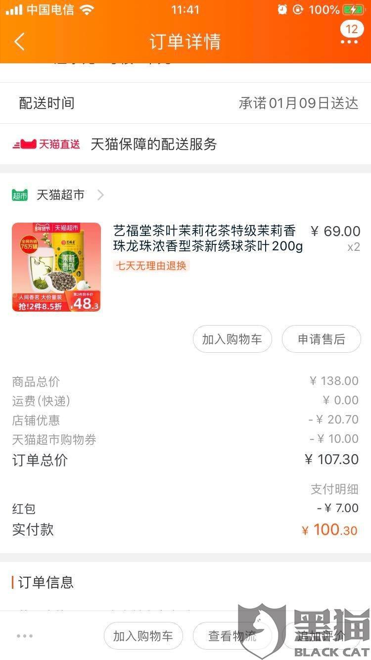 黑猫投诉:【天猫超市】卫生事件:茶叶里面竟然有头发!!!
