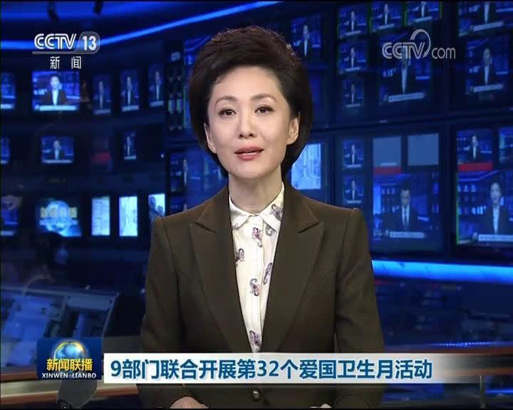 CCTV新闻联播 9部门联合开展第32个爱国卫生月活动