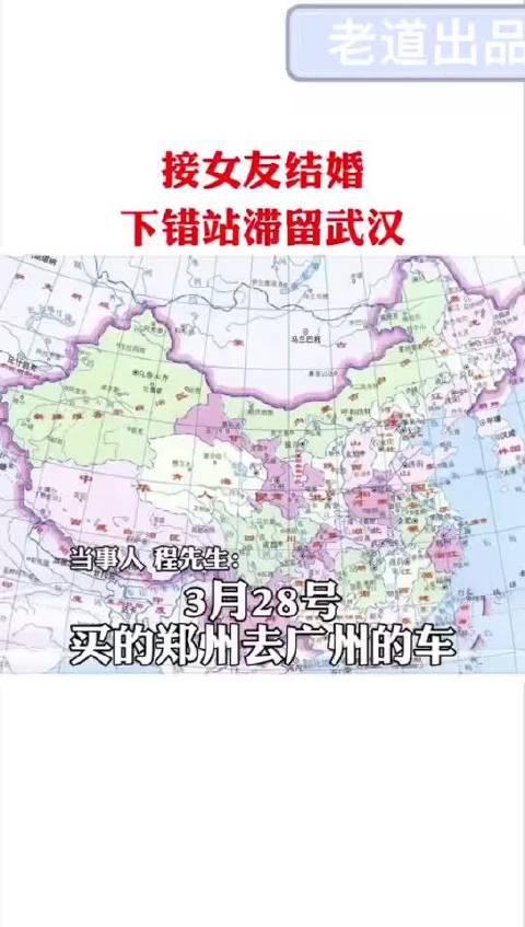 坐火车也能下错站。小伙接新娘下错站,结果要在武汉滞留到4月8日