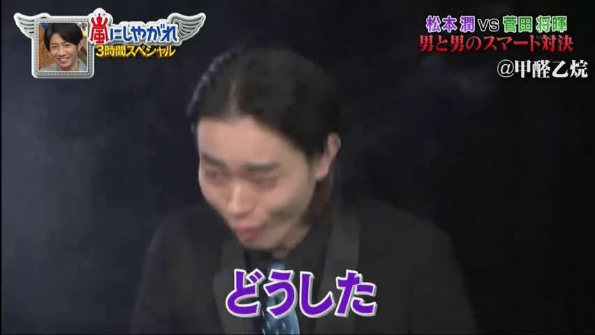 菅田将晖&松本润