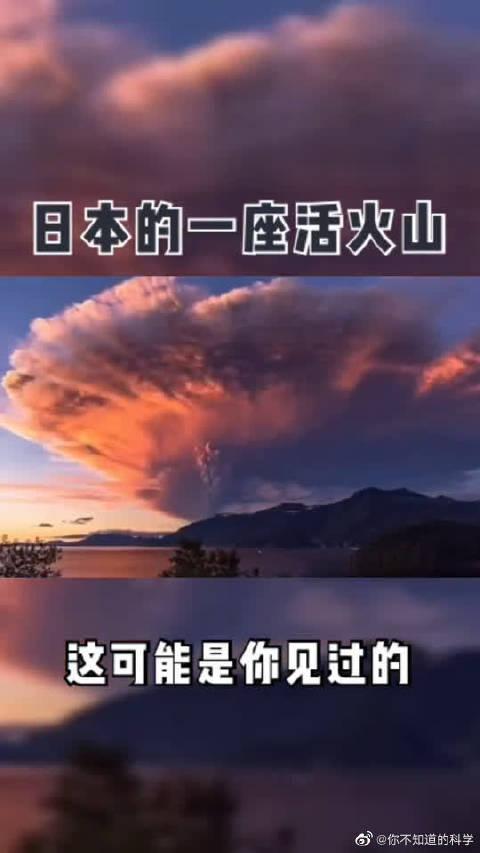 日本的一座活火山,这可能是你见过的,最美的火山喷发,太壮观了
