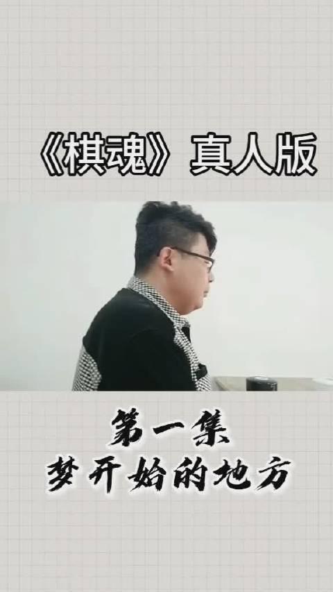 乳山第一部围棋宣传片
