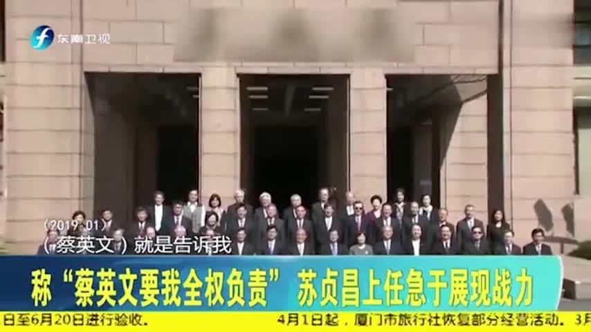 """苏贞昌上任之初启动""""网红化""""战略,遭柯文哲嘲讽"""