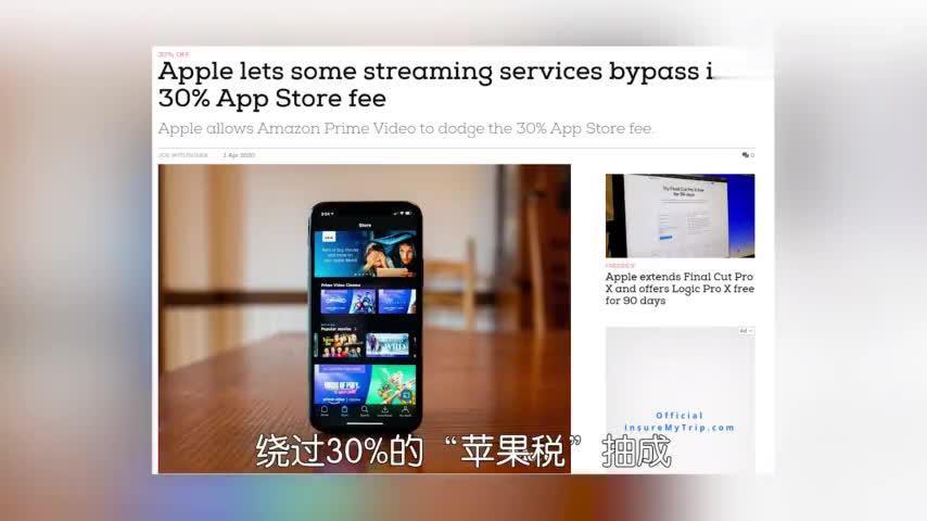 """活久见!App Store试行""""苹果税""""减免:被反垄断逼的?"""