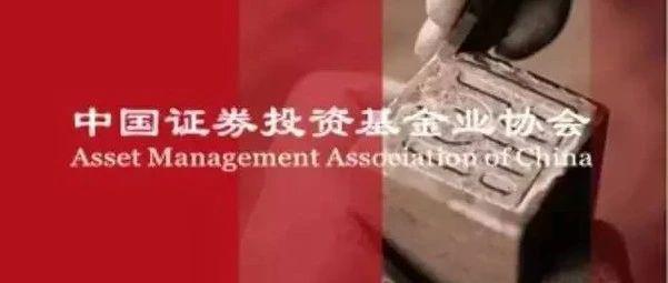 【协会通知】关于基金从业人员管理咨询服务热线上线的通知
