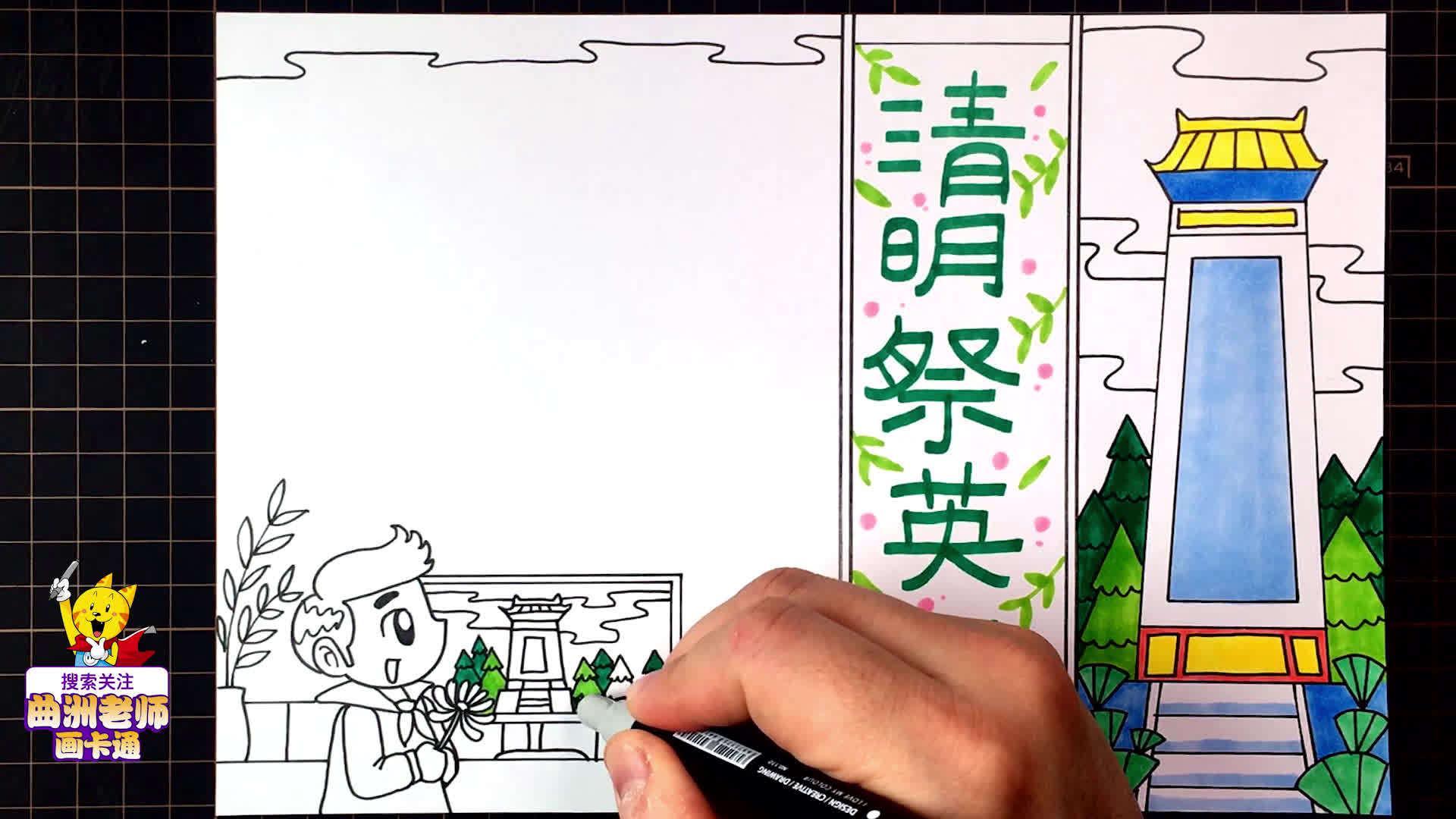 2020年清明祭英烈手抄报设计,致敬中华民族的英雄们