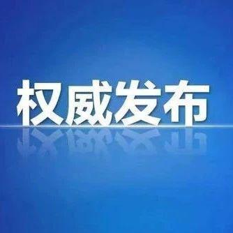 分宜县部分县直单位面向县内外公开选调工作人员
