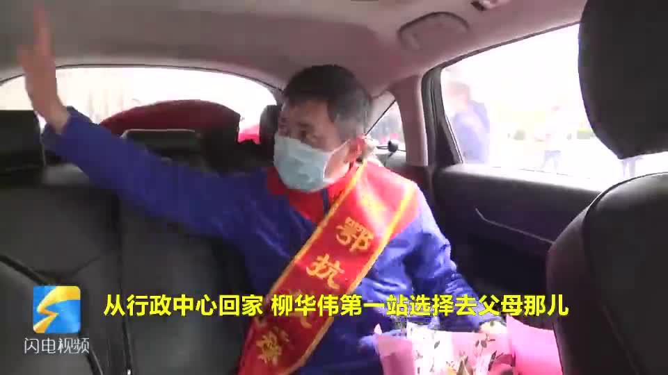 52秒|滨州博兴援助湖北医疗队队员柳华伟 回家第一站去看望父母