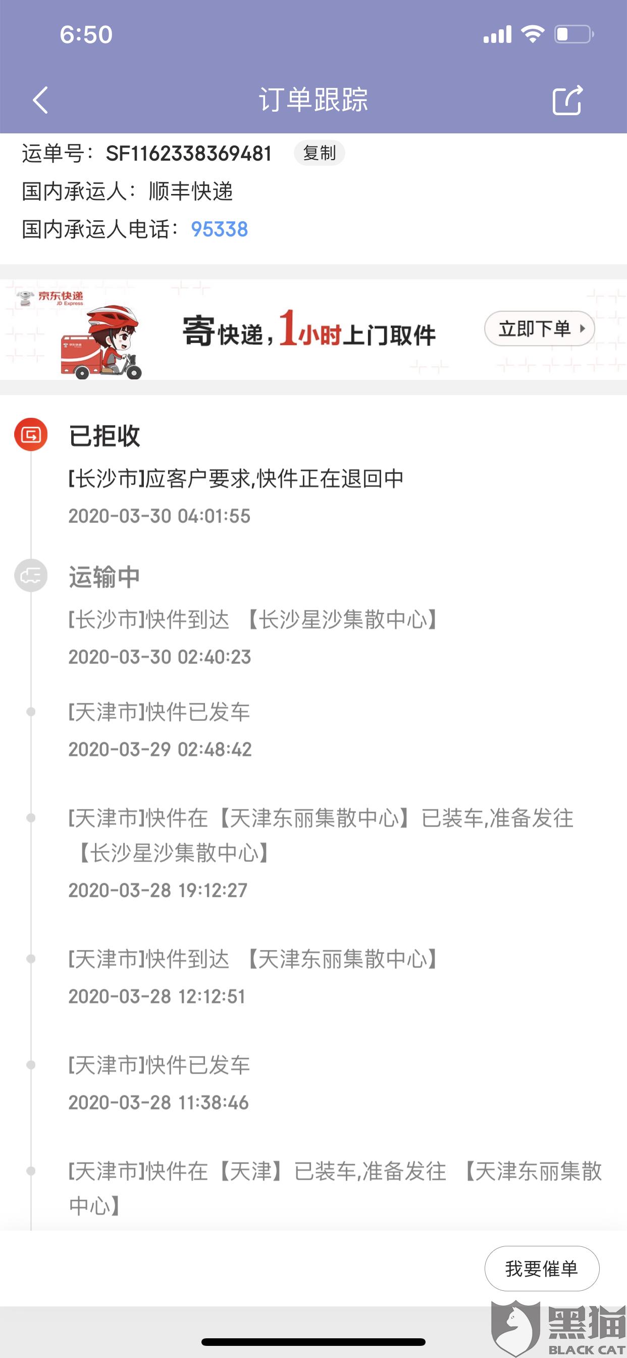 黑猫投诉:京东FILA斐乐官方旗舰店欺诈消费者,强制回收快件,店大欺客。