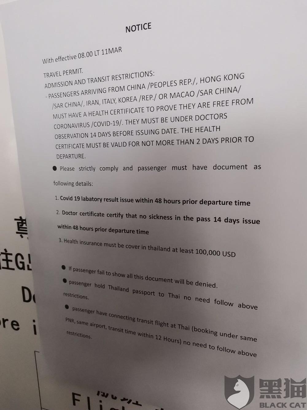 黑猫投诉:3月11日因为疫情原因航空公司新出5项规定,不让乘坐飞机去泰国,飞猪不予退票