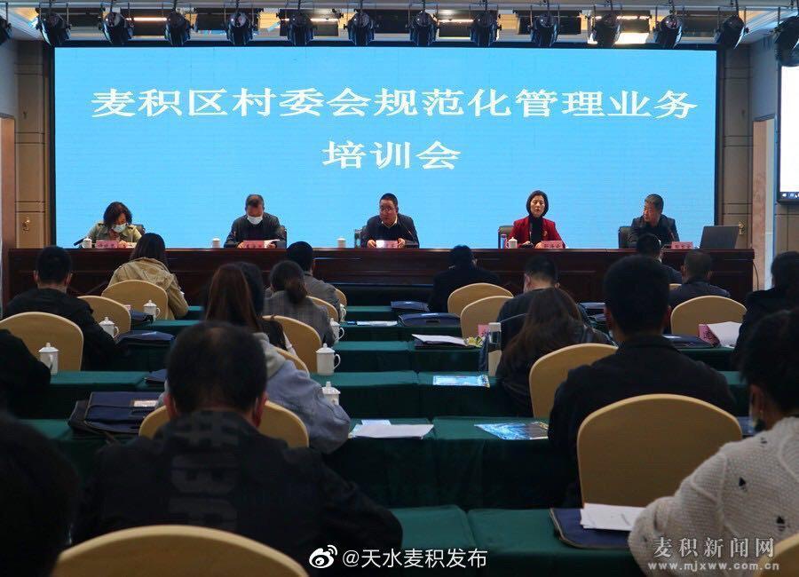 麦积区举办村委会规范化管理业务培训会