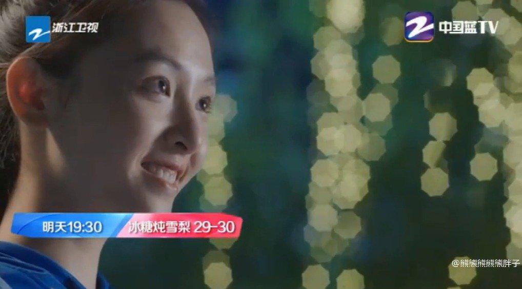预告29-30集浙江卫视版张阅微受伤无法参加比赛